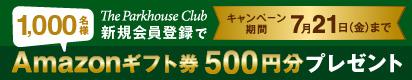 The Parkhouse ClubWEB入会キャンペーン