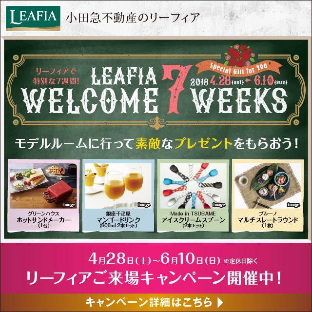 LEAFIA WELCOME 7 WEEK